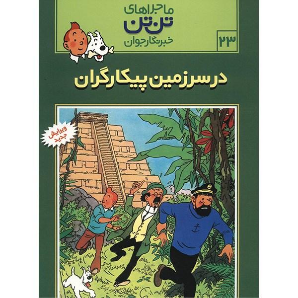 کتاب در سرزمین پیکارگران، ماجراهای تن تن خبرنگار جوان 23 اثر هرژه