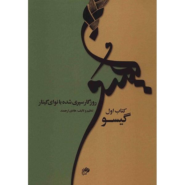 کتاب روزگار سپری شده با نوای گیتار (گیسو) اثر هادی ارجمند