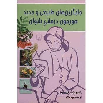 کتاب جایگزین های طبیعی و جدید هورمون درمانی بانوان اثر مرلین گلن ویل