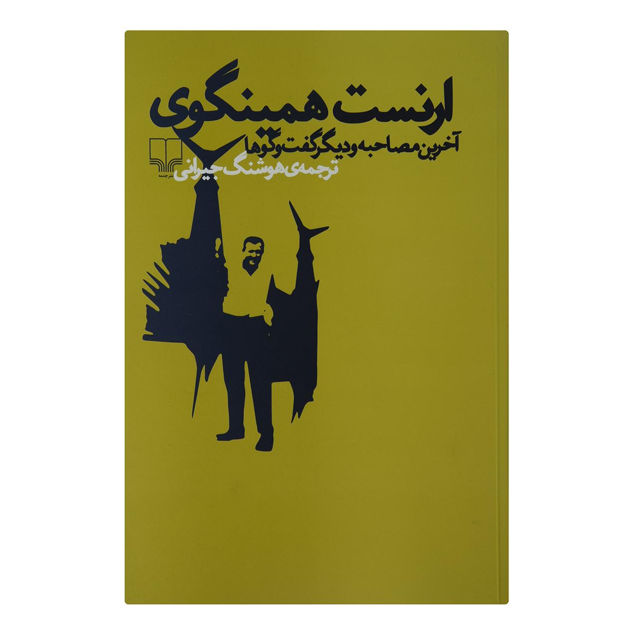 کتاب  آخرین مصاحبه و دیگر گفت و گوها اثر ارنست همینگوی نشر چشمه