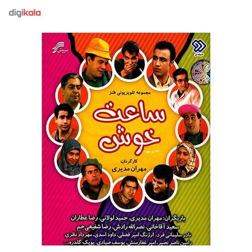 مجموعه تلویزیونی طنز ساعت خوش اثر مهران مدیری
