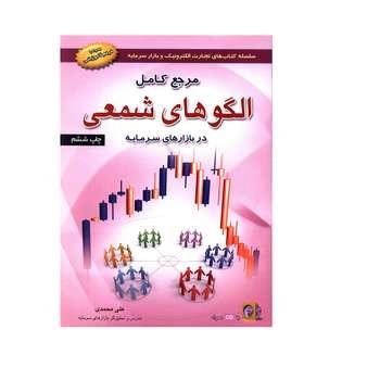 کتاب مرجع کامل الگوهای شمعی در بازارهای سرمایه اثر علی محمدی انتشارات آرادکتاب