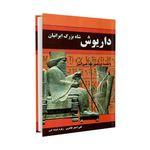 کتاب شاه بزرگ ایرانیان داریوش اثر علی اصغر طاهری