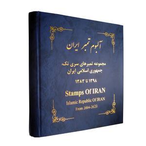 آلبوم تمبر ایران مدل 1383 تا 1398
