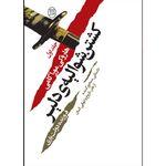 کتاب کشتن شوالیه دلیر اثر هاروکی موراکامی نشر مصدق دوجلدی