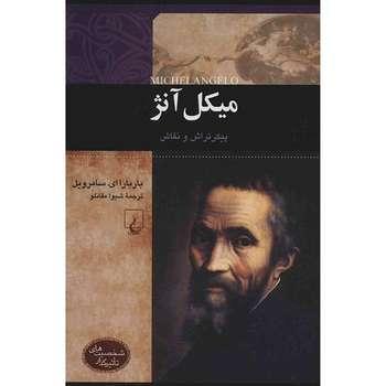 کتاب میکل آنژ اثر باربارا ای. سامرویل