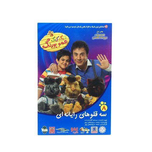 مجموعه عمو پورنگ قسمت هشتم سه قلو های رایانه ای اثر احمد درویشعلی پور