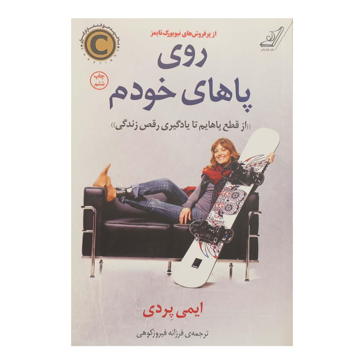 خرید                      کتاب روی پاهای خودم اثر ایمی پردی انتشارات کتاب کوله پشتی