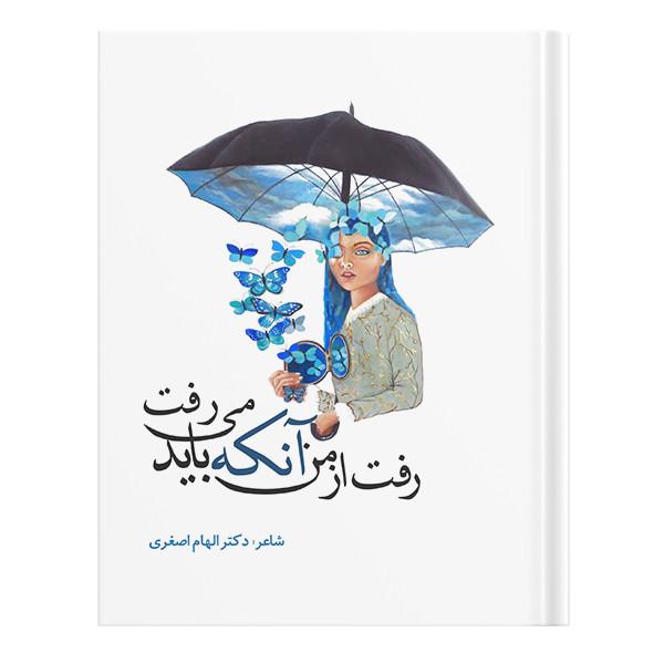 کتاب رفت از من آنکه باید میرفت اثر دکتر الهام اصغری انتشارات نسل روشن