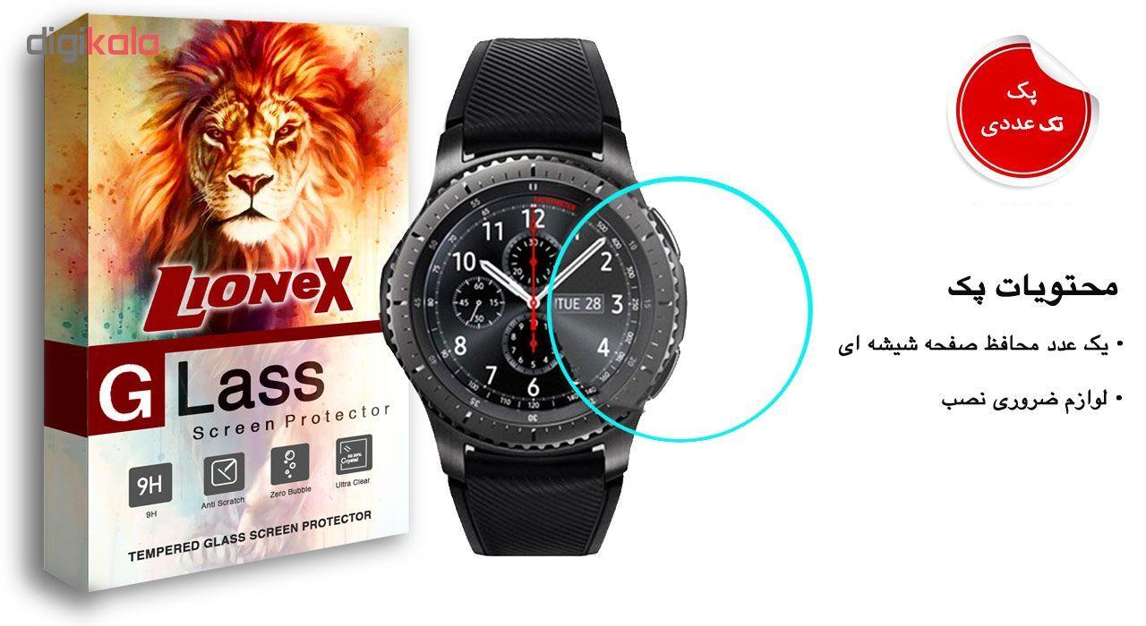 محافظ صفحه نمایش لایونکس مدل UPS مناسب برای ساعت هوشمند سامسونگ Gear S3 main 1 1