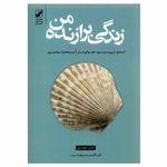 کتاب زندگی برازنده من اثر کارول. اس پیرسون و هیو.کی مار انتشارات بنیاد فرهنگ زندگی