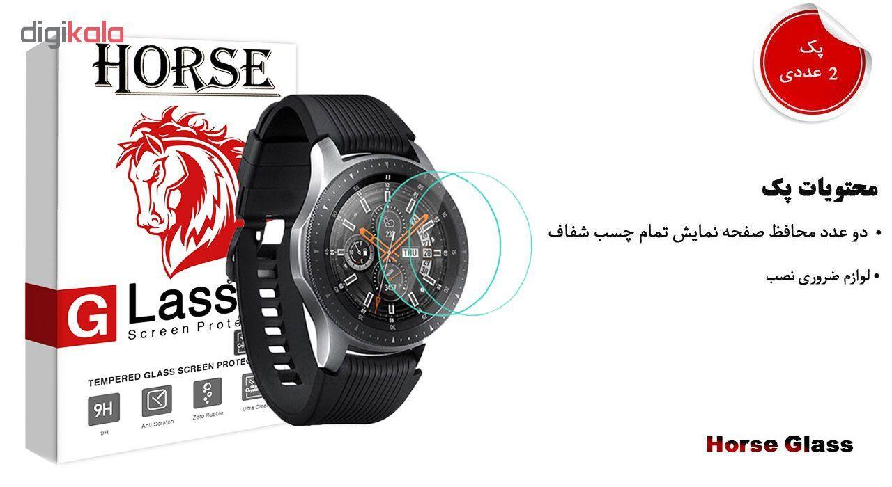 محافظ صفحه نمایش گلس هورس مدل Ultra Clear Crystal مناسب برای ساعت سامسونگ Galaxy Watch 46mm بسته دو عددی main 1 1