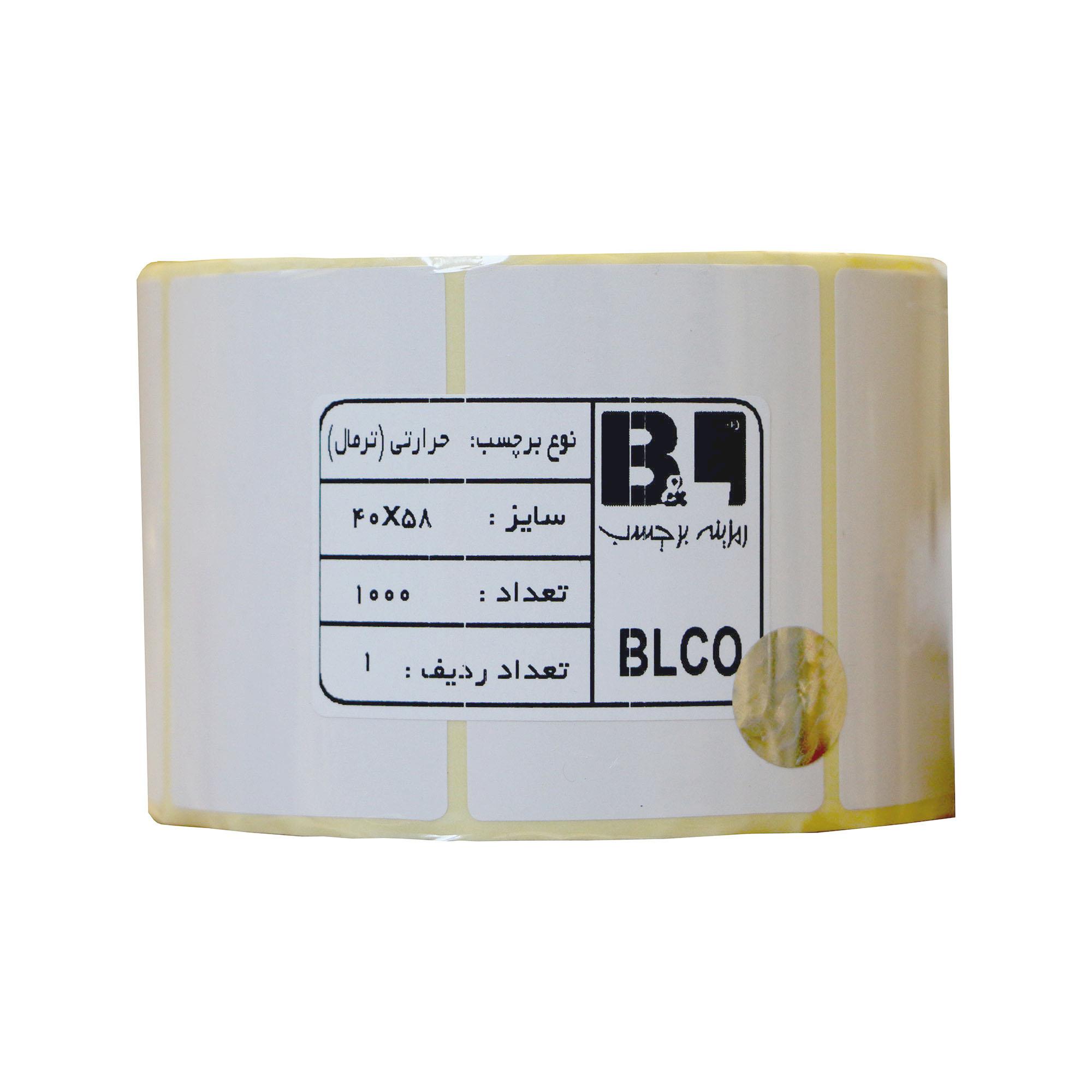برچسب پرینتر لیبل زن  رمزینه برچسب مدل 1000-BLCO 4058