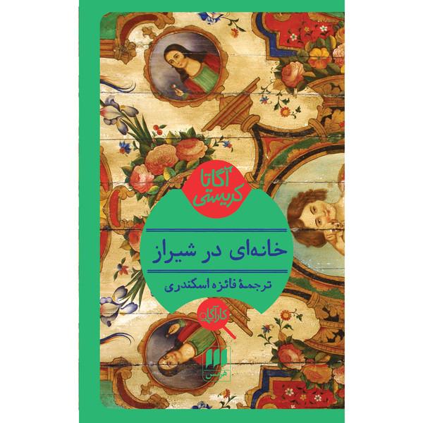 کتاب خانهای در شیراز اثر آگاتا کریستی انتشارات هرمس