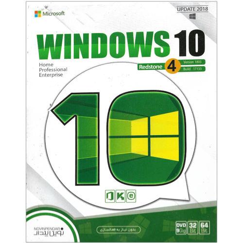 مایکروسافت ویندوز 10 نسخه Redston 4 نشر نوین پندار