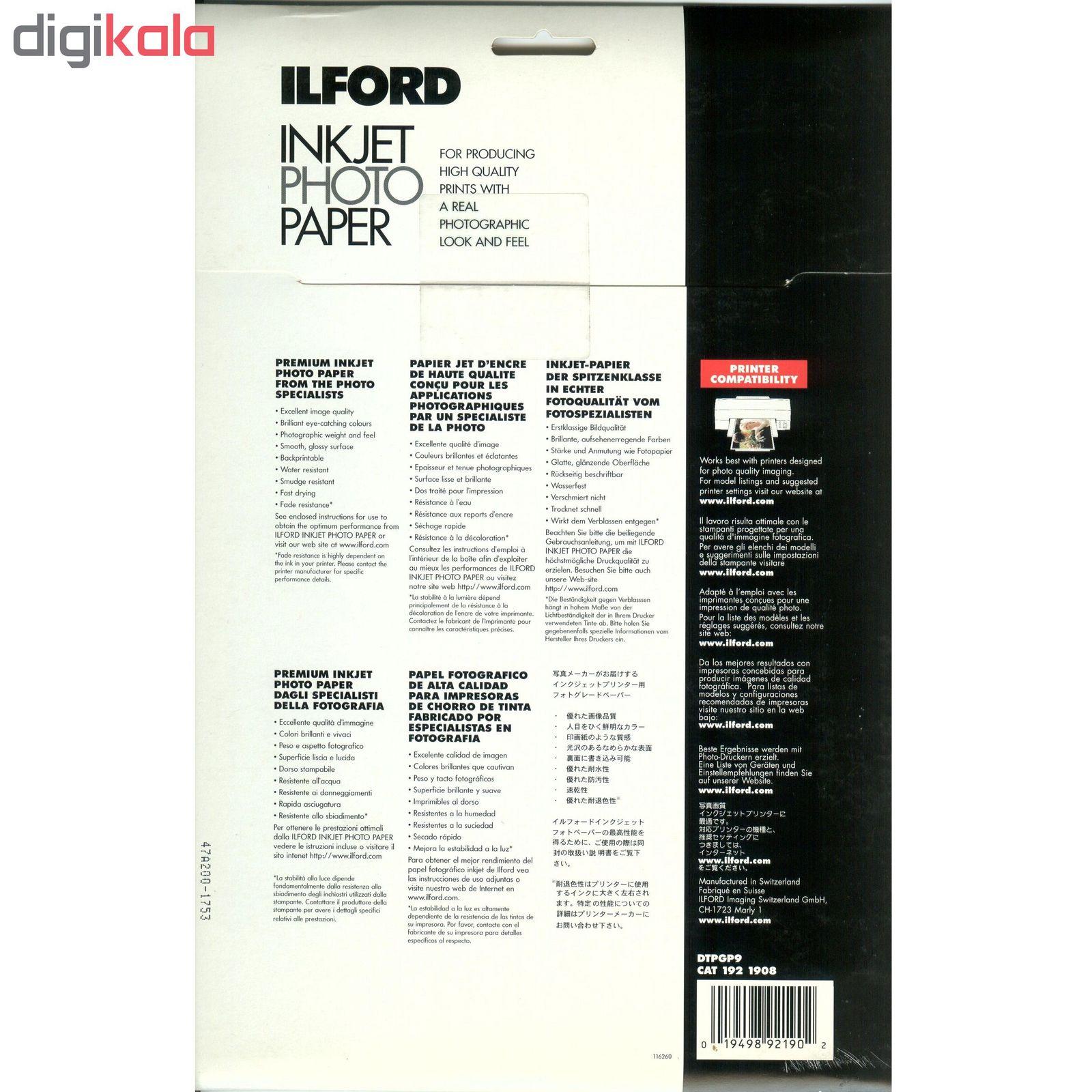 کاغذ چاپ عکس گلاسه ایلفورد مدل 238GSM سایز A4 بسته 15 عددی main 1 1