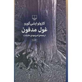 کتاب غول مدفون اثر کازوئو ایشی گورو