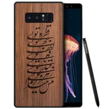 کاور طرح Calligraphy مناسب برای گوشی موبایل سامسونگ Galaxy Note 8