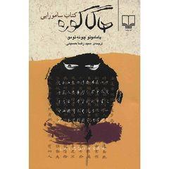کتاب هاگاکوره (کتاب سامورایی) اثر یاماموتو