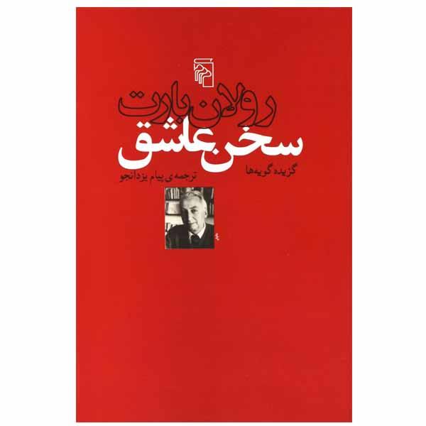 کتاب سخن عاشق اثر رولان بارت نشر مرکز