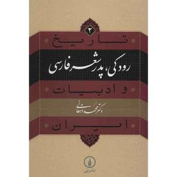 کتاب رودکی، پدر شعر فارسی اثر محمد دهقانی