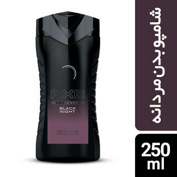 شامپو بدن اکس مدل Black Night حجم 250 میلی لیتر