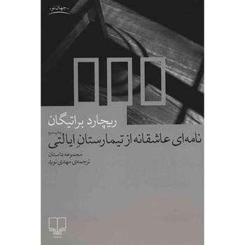 کتاب نامه ای عاشقانه از تیمارستان ایالتی اثر ریچارد براتیگان