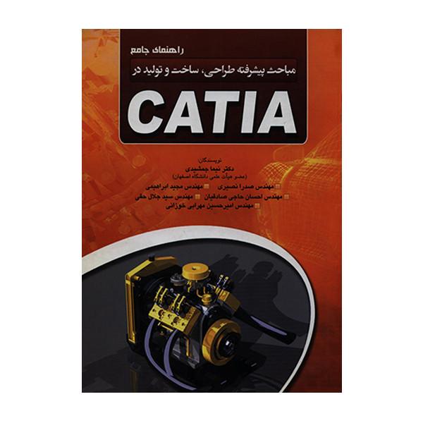 کتاب راهنمای جامع مباحث پیشرفته طرا، ساخت و تولید در CATIA اثر نیما جمشیدی انتشارات عابد