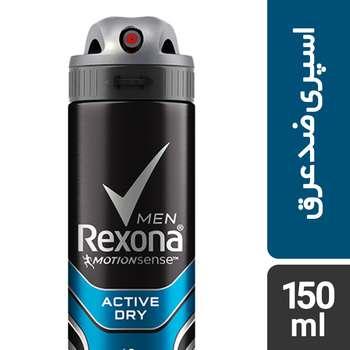 اسپری ضد تعریق مردانه رکسونا مدل Active Dry حجم 150 میلی لیتر