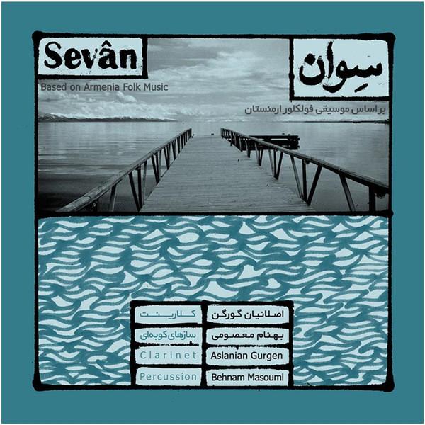 آلبوم موسیقی سوان اثر اصلانیان گورگن