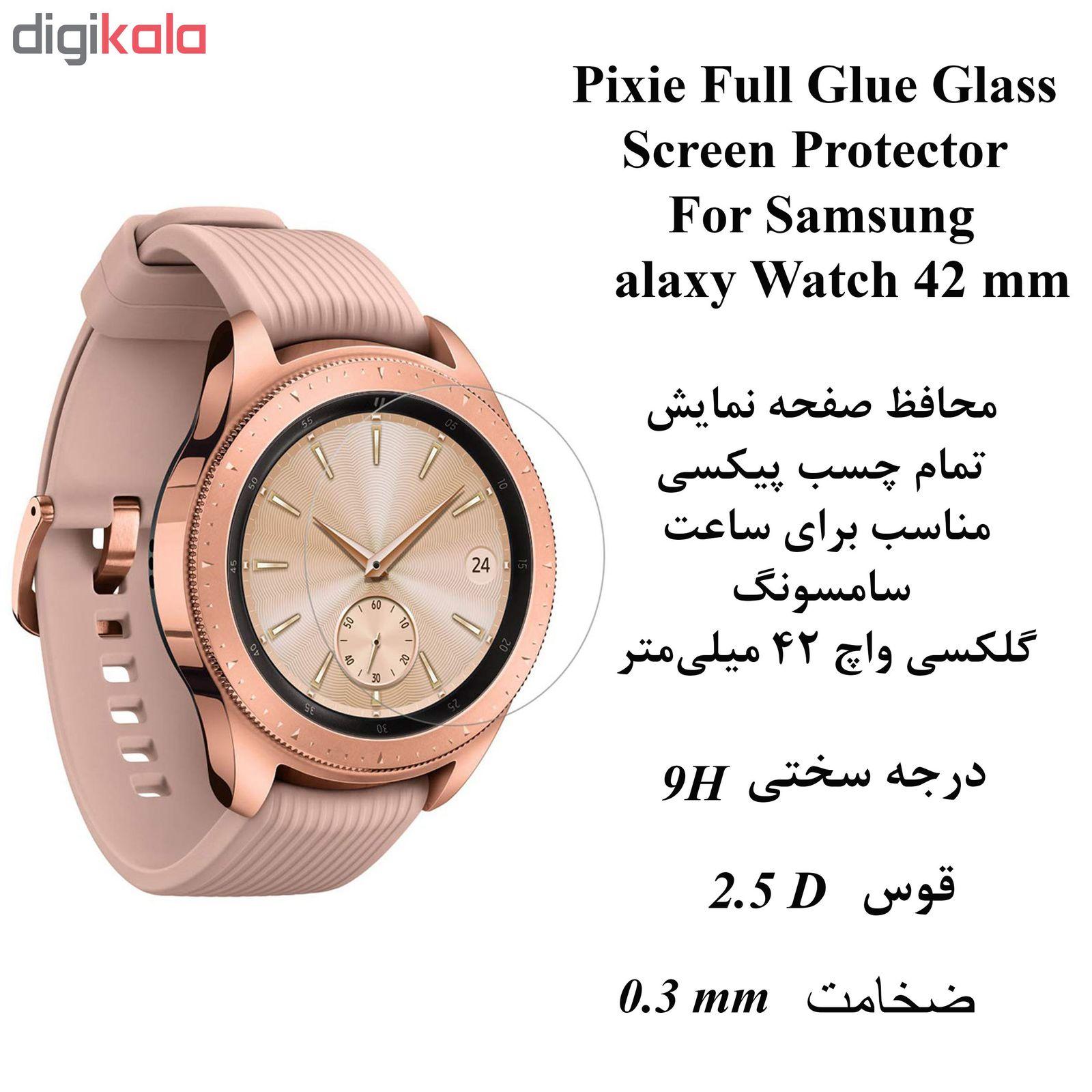 محافظ صفحه نمایش پیکسی مدل Treasure Trove مناسب برای ساعت هوشمند سامسونگ مدل Galaxy Watch 42mm main 1 3