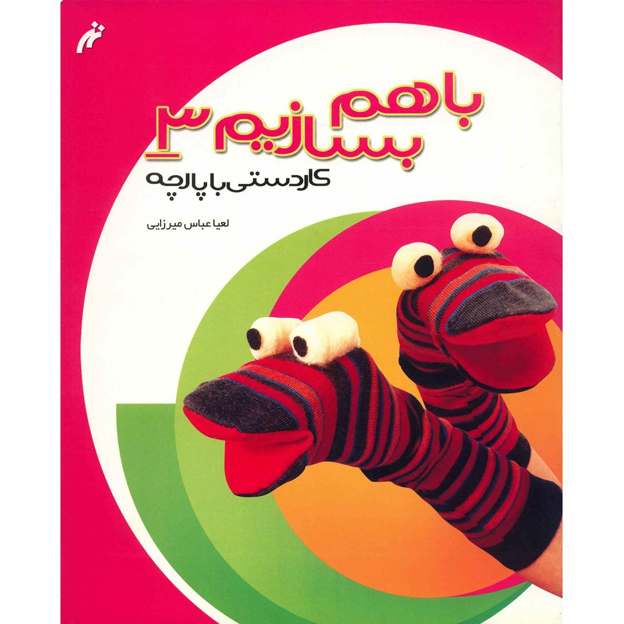 کتاب کاردستی با پارچه اثر لعیا عباس میرزایی