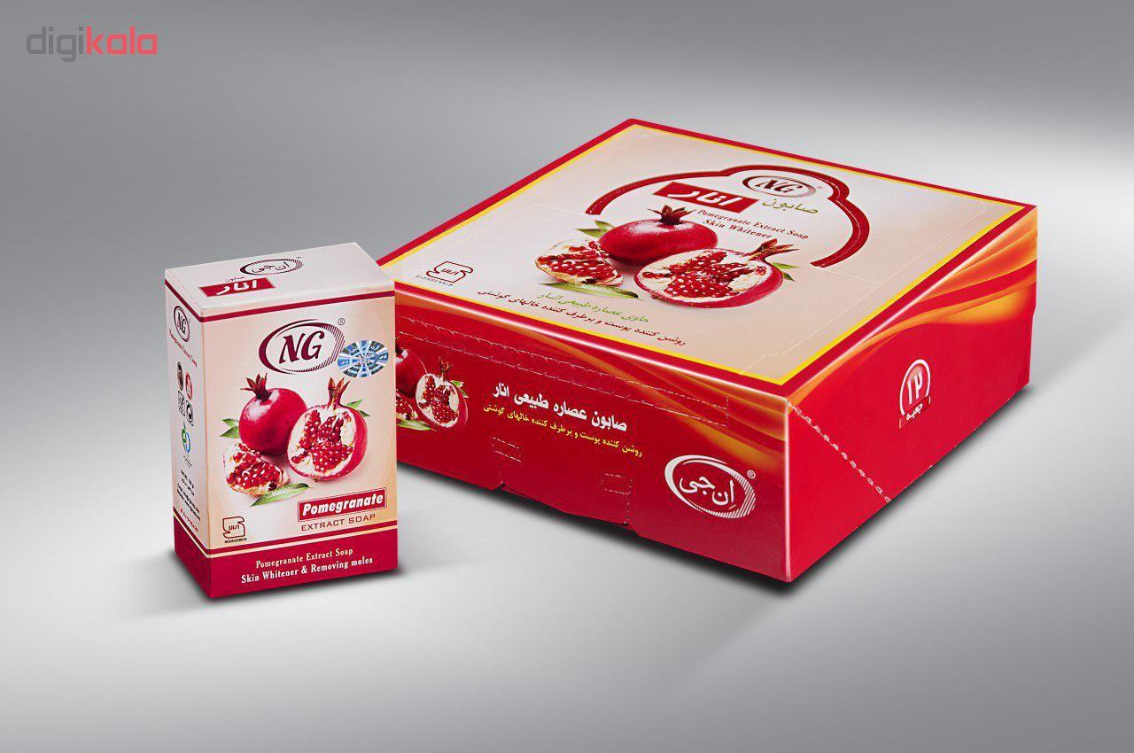 صابون انار ان جی مدل Pomegranate وزن 50 گرم بسته 2 عددی main 1 1
