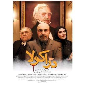 فیلم سینمایی دراکولا اثر رضا عطاران