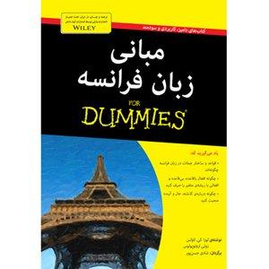 کتاب مبانی زبان فرانسه دامیز اثر لورا کی. لاوس، زوئی اروتوپولوس انتشارات آوند دانش