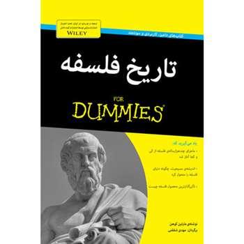 کتاب تاریخ فلسفه دامیز اثر مارتین کوهن انتشارات آوند دانش