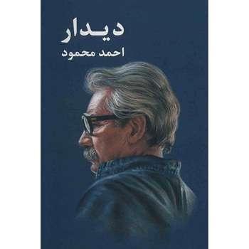 کتاب دیدار اثر احمد محمود