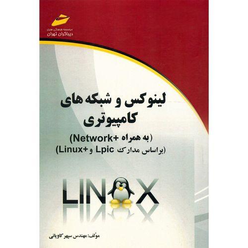 کتاب لینوکس و شبکه های کامپیوتری به همراه Network اثر سپهر کاویانی