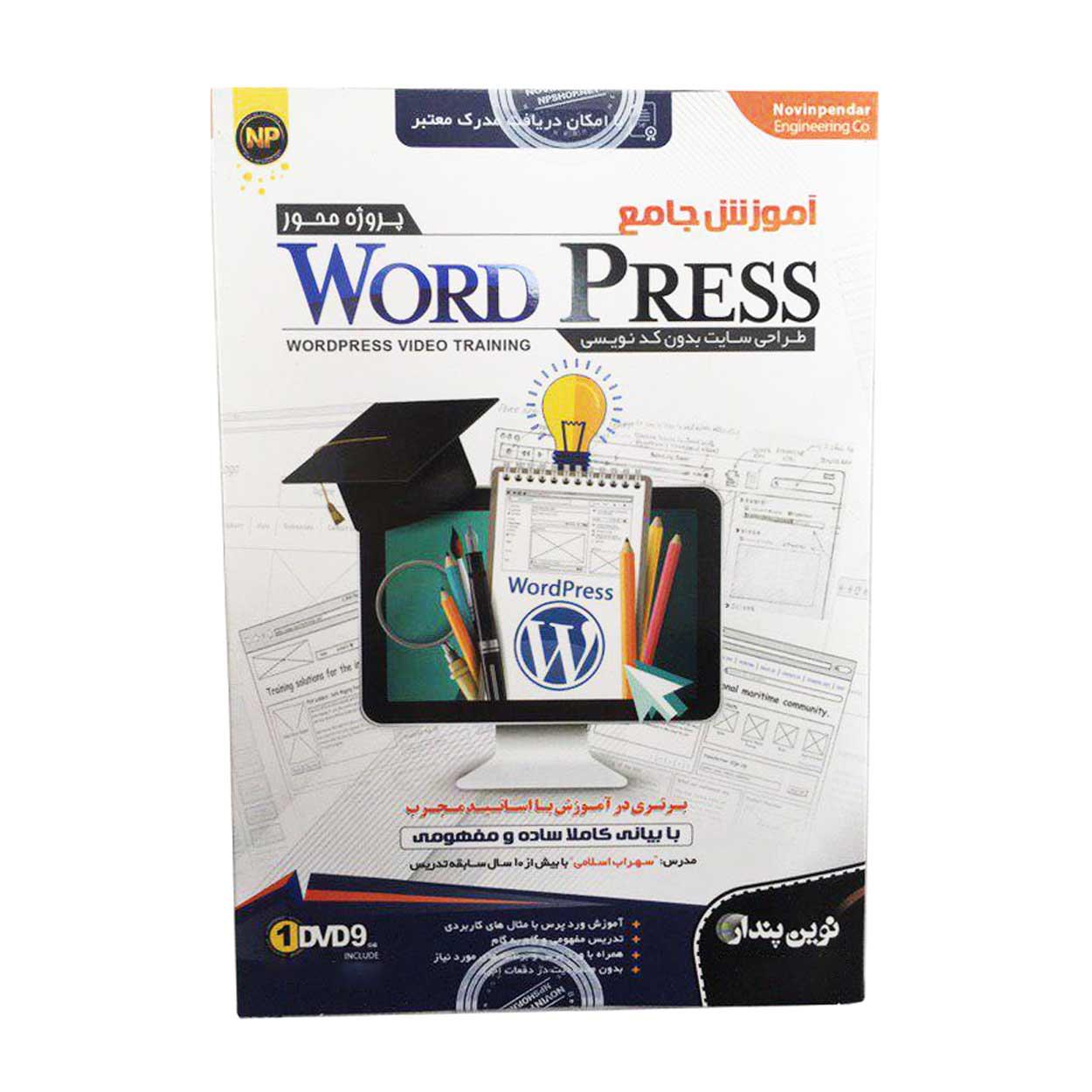 نرم افراز آموزش طراحی سایت با وردپرس Word Press نشر نوین پندار