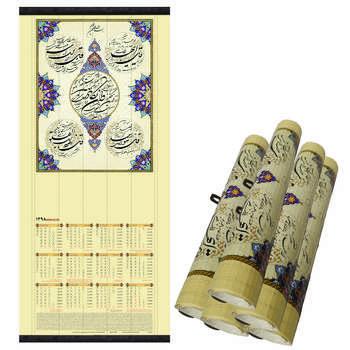 تقویم دیواری 1398  طرح چهار قل و ان یکاد کد 2 بسته 5 عددی |