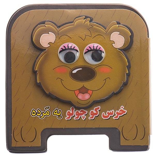 خرید                      کتاب خرس کوچولو یه مرده اثر مهدی مردانی