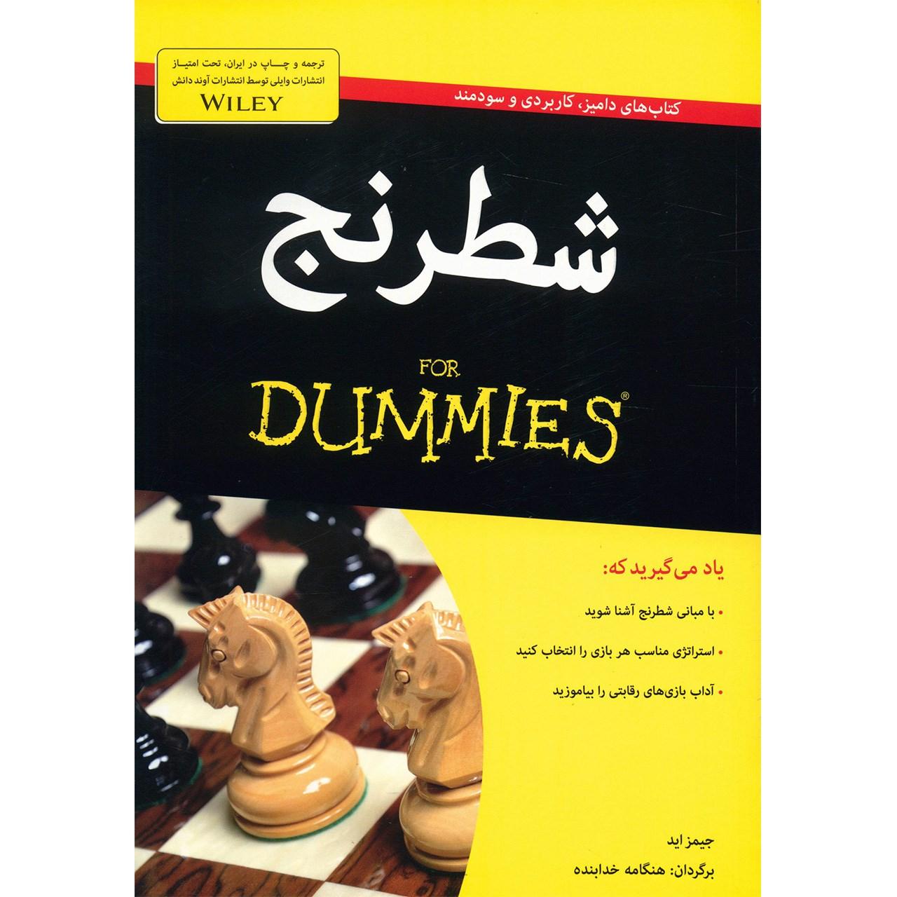 خرید                      کتاب شطرنج اثر جیمز اید