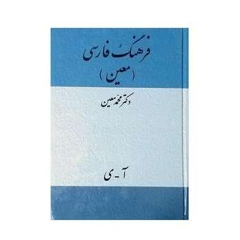 کتاب فرهنگ فارسی معین اثر دکتر محمد معین نشر میلاد