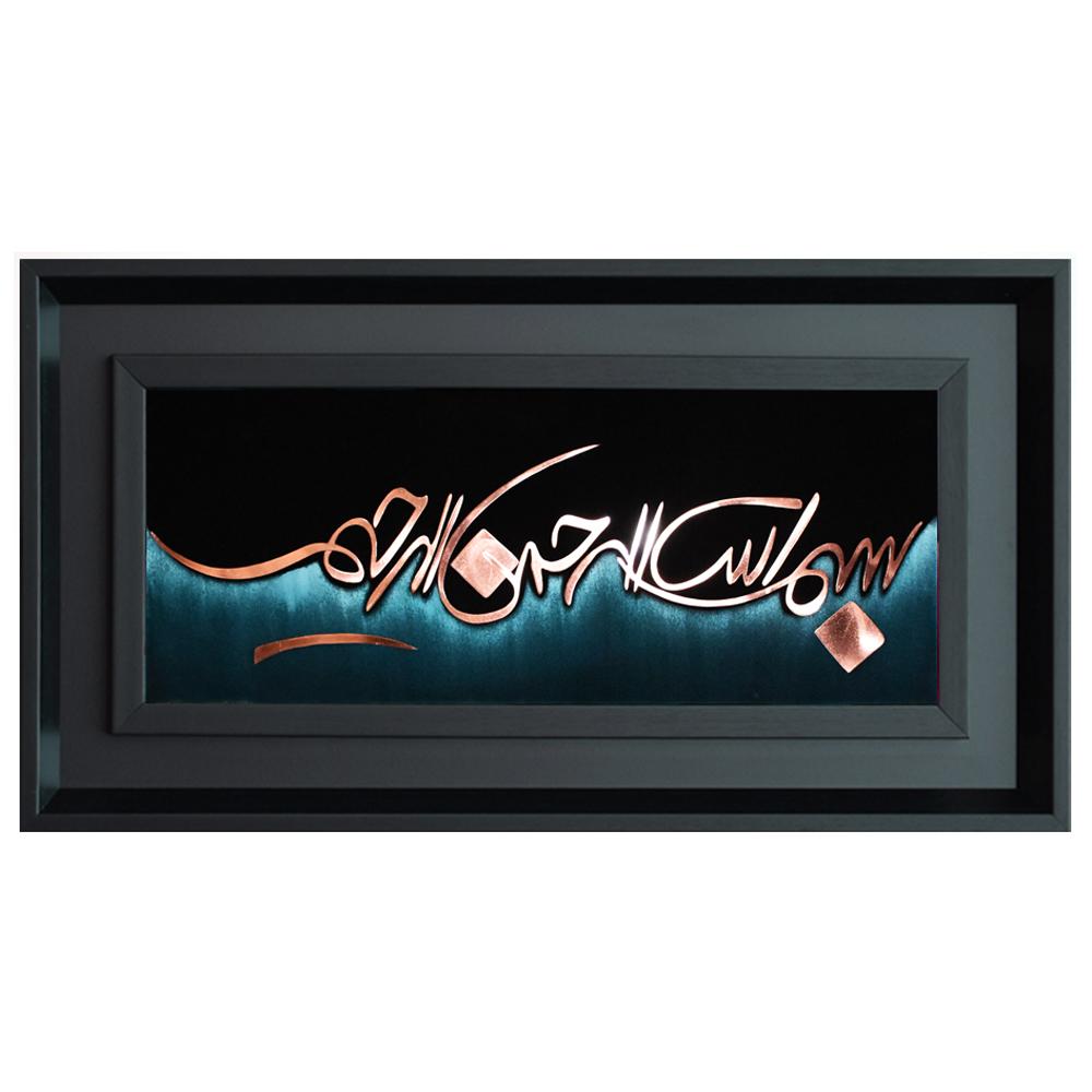 تابلو معرق مسی طرح خوشنویسی فانتزی بسم الله الرحمن الرحیم کد 423A