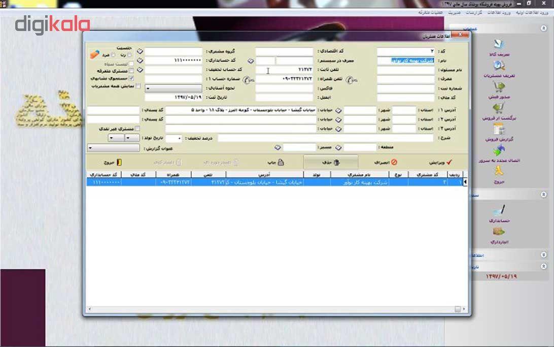 نرم افزار حسابداری نسخه فروشگاهی نشر بهینه