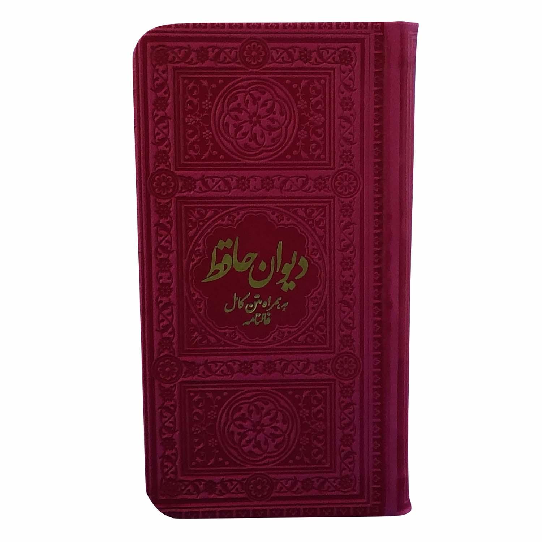 کتاب دیوان حافظ انتشارات یادمان فلسفی
