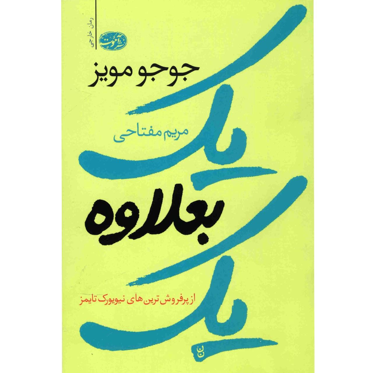 خرید                      کتاب یک بعلاوه ی یک اثر جوجو مویز