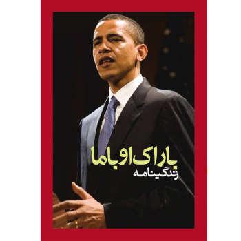 کتاب زندگینامه باراک اوباما اثر جوآن پرایس نشر آماره