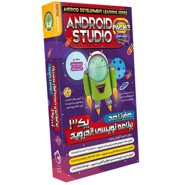 مجموعه آموزشی برنامه نویسی اندروید پک ۳ Android Studio نشر آریاگستر افزار