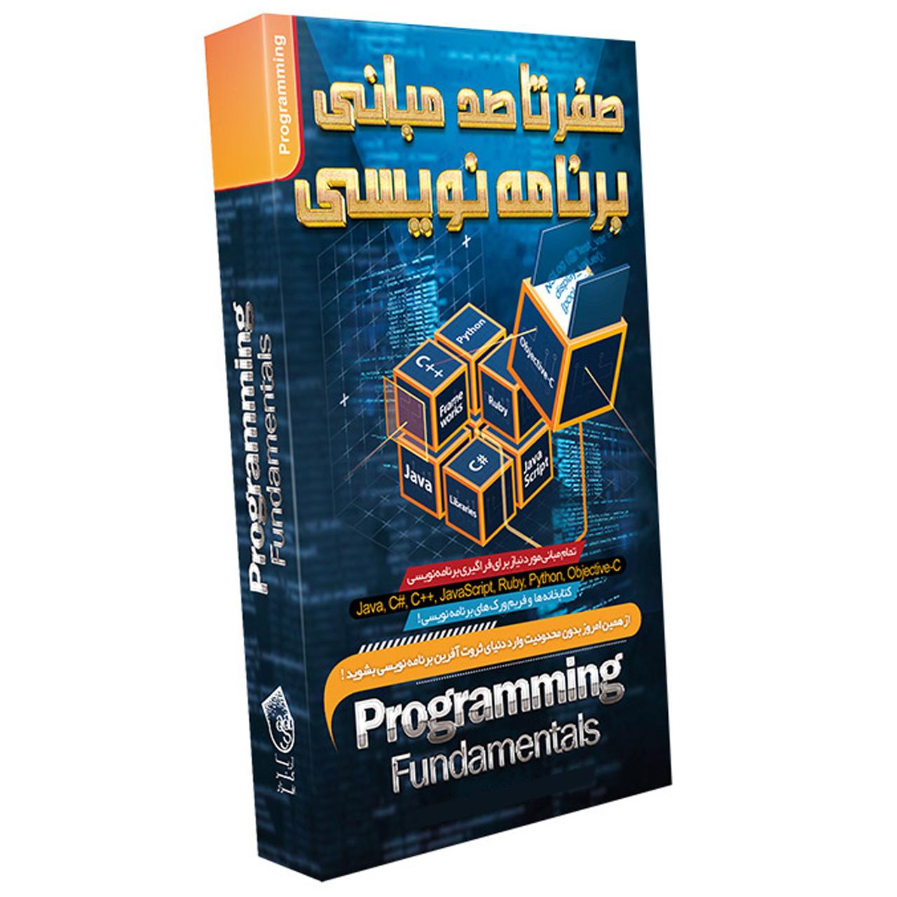 مجموعه آموزشی صفر تا صد  مبانی برنامه نویسی نشر آریاگستر افزار |